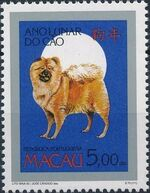 Macao 1994 Year of the Dog a