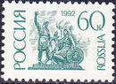 Russian Federation 1992 Monuments (1st Group) h