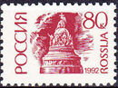 Russian Federation 1992 Monuments (1st Group) i