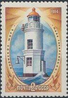Soviet Union (USSR) 1984 Far Eastern seas lighthouses b