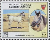 Bahrain 1997 Pure Strains of Arabian Horses from the Amiri Stud u