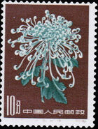 China (People's Republic) 1961 Chrysanthemums (3rd Group) d