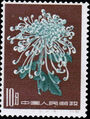 China (People's Republic) 1961 Chrysanthemums (3rd Group) d.jpg