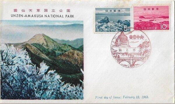 Japan 1963 Unzen-Amakusa National Park FDCa