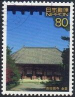 Japan 2002 World Heritage (2nd Series) - 8 Nara h