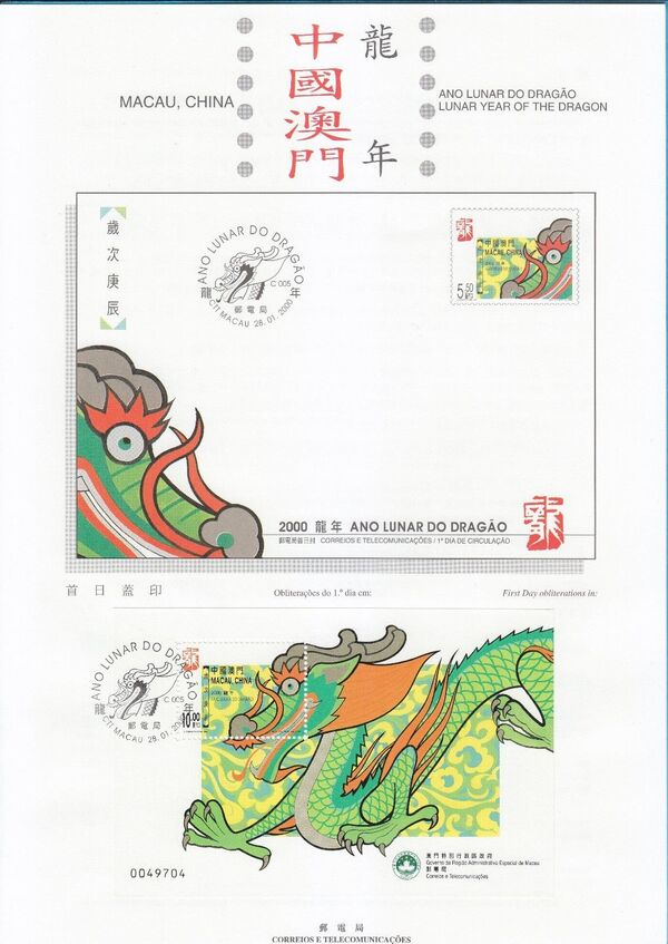 Macao 2000 Year of the Dragon IOPb