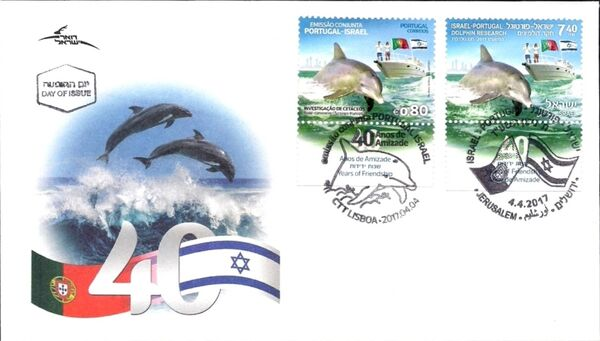Portugal 2017 Portugal-Israel Joint Issue FDCc