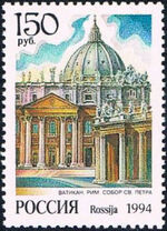 Russian Federation 1994 Cathedrals of World e