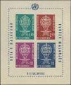 Albania 1962 Malaria Eradication j.jpg