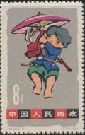 China (People's Republic) 1963 Children's Day h