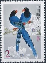 China (People's Republic) 2002 Chinese Birds c