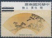 China (Taiwan) 1973 Painted fans from Ming Dynasty (1st Group) g