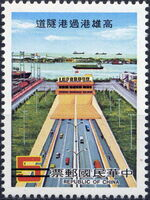 China (Taiwan) 1985 1st Anniversary of the Kaohsiung Cross-Harbor Tunnel b