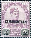 """Malaya-Johore 1896 Sultan Abubakar Overprinted """"KEMAHKOTAAN"""" d"""