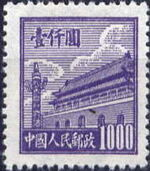 China (People's Republic) 1950 Gate of Heavenly Peace (2nd Group) a
