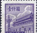 China (People's Republic) 1950 Gate of Heavenly Peace (2nd Group)