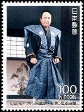 Japan 1992 Kabuki Theatre (5th Issues) b