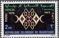 Mauritania 1976 Ornament Symbol b