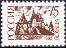 Russian Federation 1992 Monuments (1st Group) b