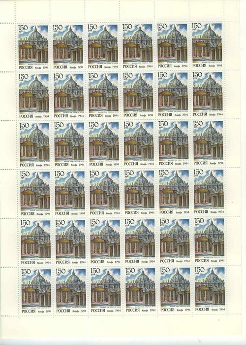Russian Federation 1994 Cathedrals of World Se