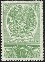 Soviet Union (USSR) 1938 Arms of Federal Republics h