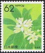Japan 1990 Flowers of the Prefectures zl