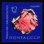 Soviet Union (USSR) 1963 Precious Stones of the Ural e