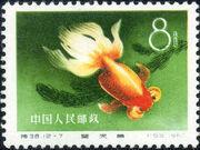 China (People's Republic) 1960 Chinese Goldfish (Carassius auratus auratus) g