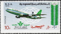 Saudi Arabia 1975 30th Anniversary of the Saudi Arabian Airline b