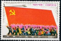 China (People's Republic) 1977 11th National Congress of the Communist Party of China c
