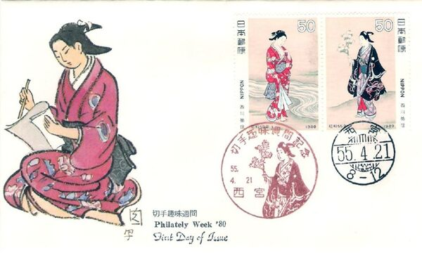 Japan 1980 Philatelic Week FDCb