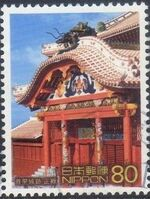 Japan 2002 World Heritage (2nd Series) - 10 Gusuku of Ryukyu Islands h