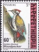 Ethiopia 1989 Abyssinian Woodpecker - Definitives l