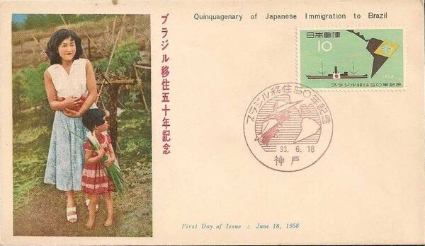 Japan 1958 50th Anniversary of the Japanese Emigration to Brazil FDCe