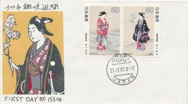 Japan 1980 Philatelic Week FDCa