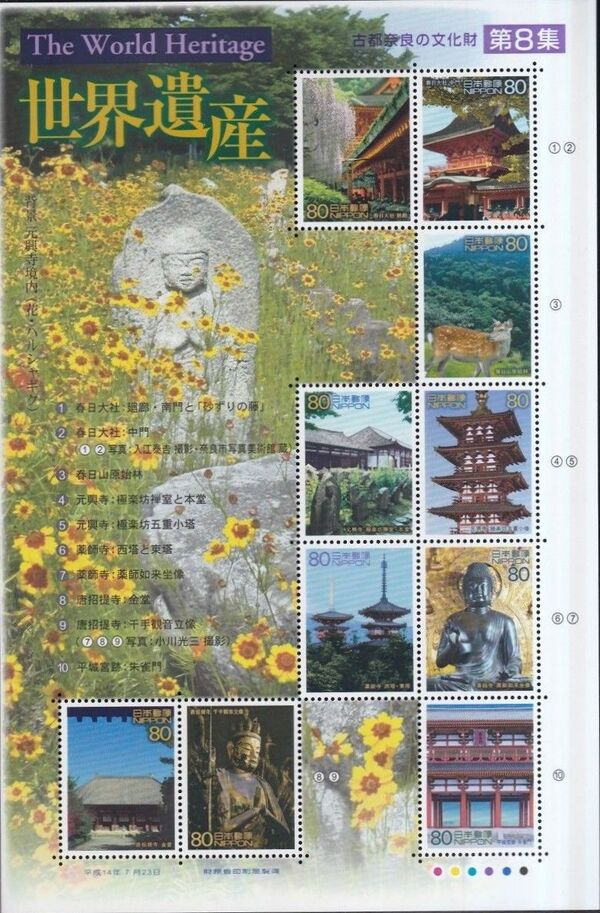 Japan 2002 World Heritage (2nd Series) - 8 Nara MSa