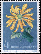 China (People's Republic) 1961 Chrysanthemums (3rd Group) a