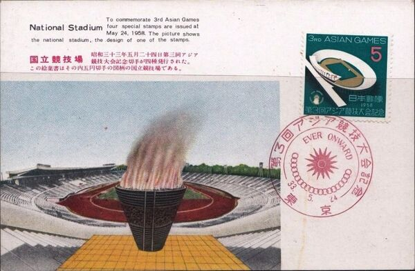 Japan 1958 3rd Asian Games FDCi