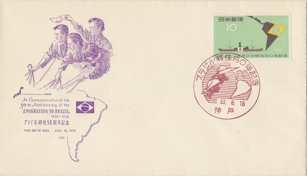 Japan 1958 50th Anniversary of the Japanese Emigration to Brazil FDCc