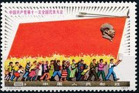 China (People's Republic) 1977 11th National Congress of the Communist Party of China b