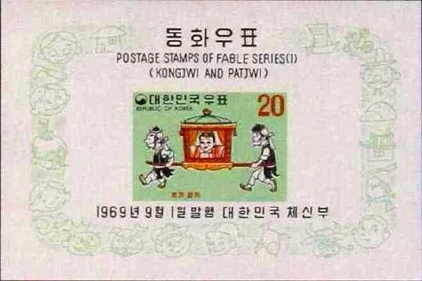 Korea (South) 1969 Fable Issue - Kongji and Patji SSd