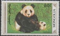 Mongolia 1990 Giant Pandas g