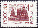 Russian Federation 1993 Monuments (3rd Group) a