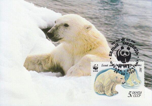 Soviet Union (USSR) 1987 WWF - Polar Bears MCa