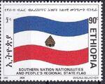 Ethiopia 2000 Ethiopian Regional States Flags g