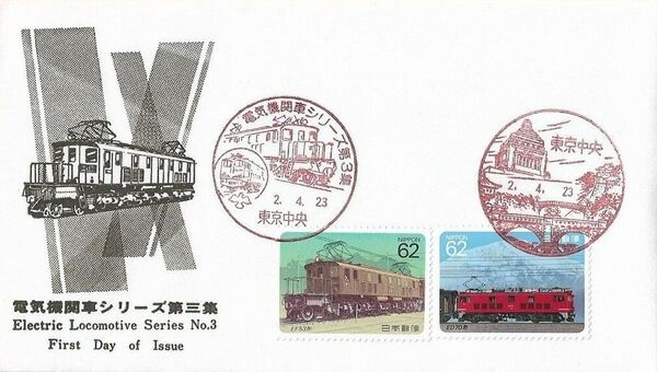 Japan 1990 Electric Locomotives (3rd Issue) FDCg