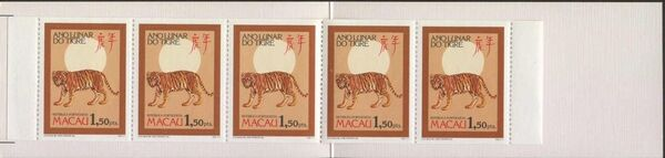 Macao 1986 Year of the Tiger e