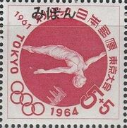 Japan 1961 Olympic Games Tokyo 1964 - 1st Series SPECc