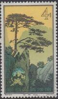 China (People's Republic) 1963 Hwangshan Landscapes b