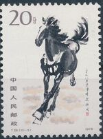 China (People's Republic) 1978 Galloping Horses by Hsu Peihung e